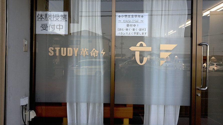 『STUDY 革命⚡』これが翼セミナーのコンセプトです❕