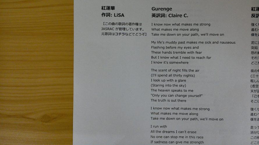 紅蓮華-英語version