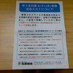 中3対象 6月21日(日)実施-北辰テスト@Home