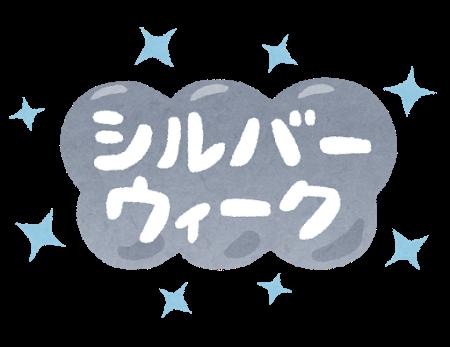 Silver Week【お休みのご連絡】