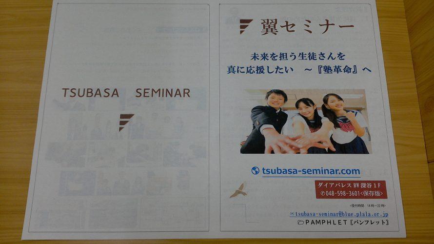 パンフレット・教育相談【Take Free!】