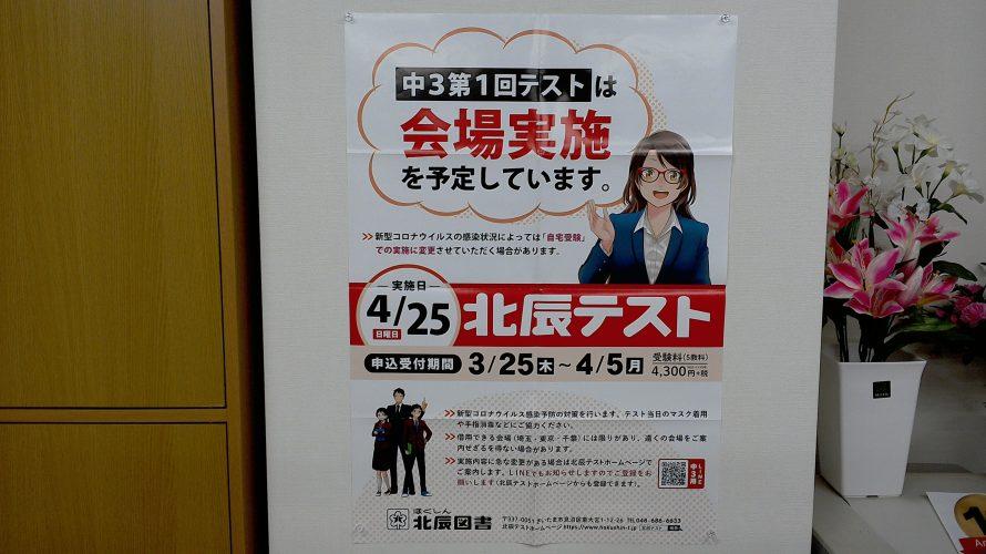 中3北辰テスト受付中です❕【4月25日(日)実施】