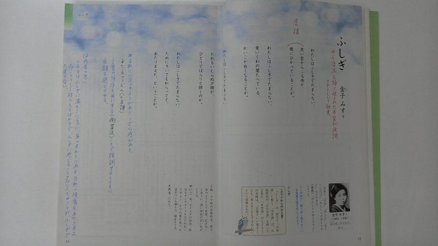 詩人【金子みすゞ】