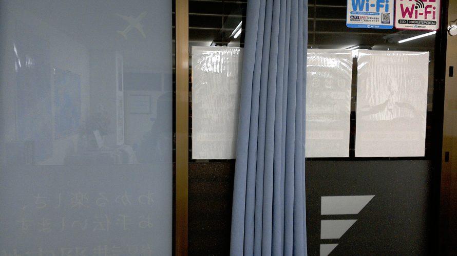 虫よけ対策【遮光カーテン】