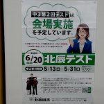 北辰テスト受付中!【6月20日(日)実施】