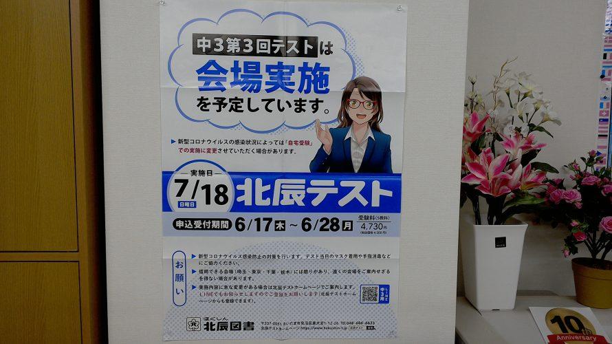 【7月18日(日)実施・北辰テスト】受付中です❕
