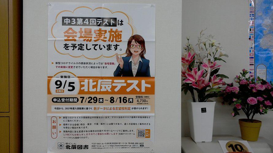 9月5日(日)実施~中学三年生北辰テスト【受付中】