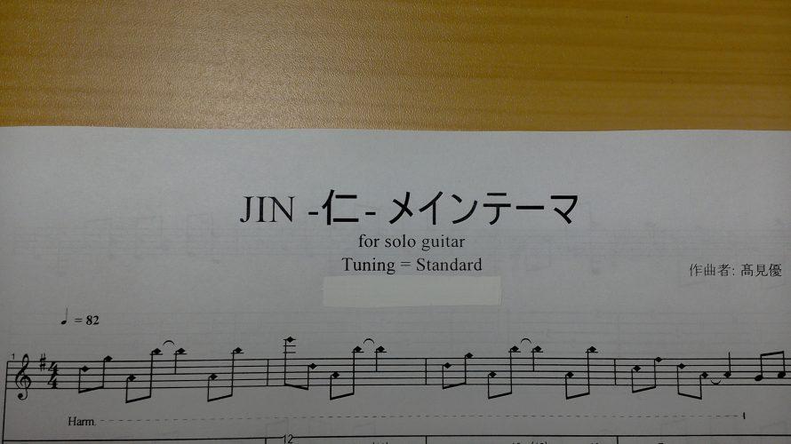 JIN -仁-【心を動かすのは心】