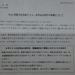 6月21日(日曜日)実施予定分-北辰テスト情報