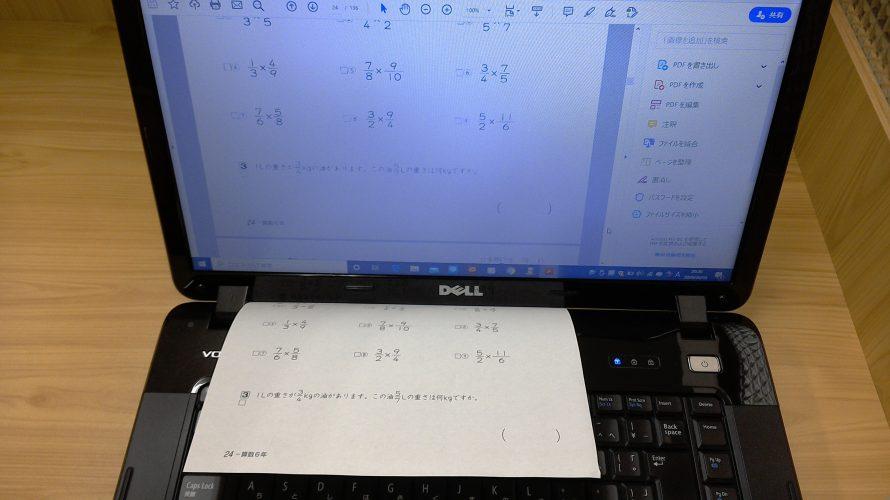 PDF自炊⁉