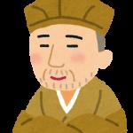 【超絶】松尾芭蕉