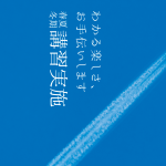 New電飾看板②+窓の外観です❕(でざいん)