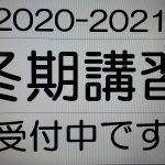2020-2021≪冬期講習 受付中です❗