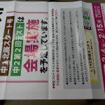 北辰テスト-3月7日(日) 実施予定【受付中です❕】