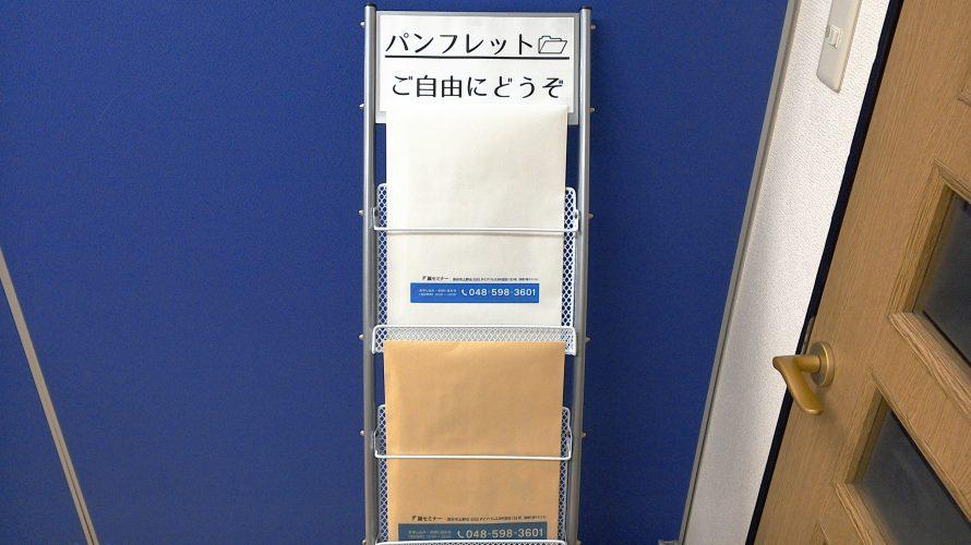 パンフレットスタンド 【設置いたしました❕】