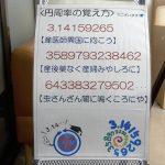 【設置】円周率の覚え方