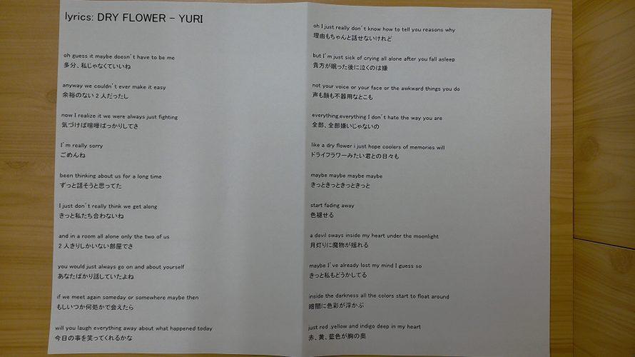ドライフラワー【英語Version】